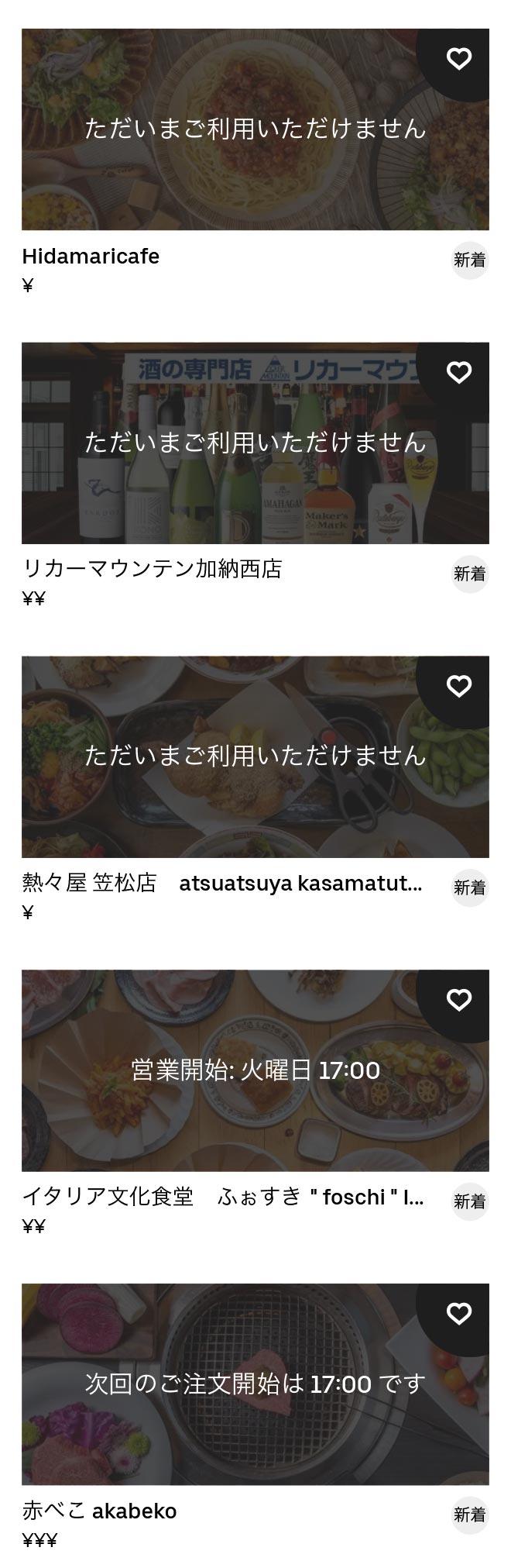 Nishi gifu menu 2012 05