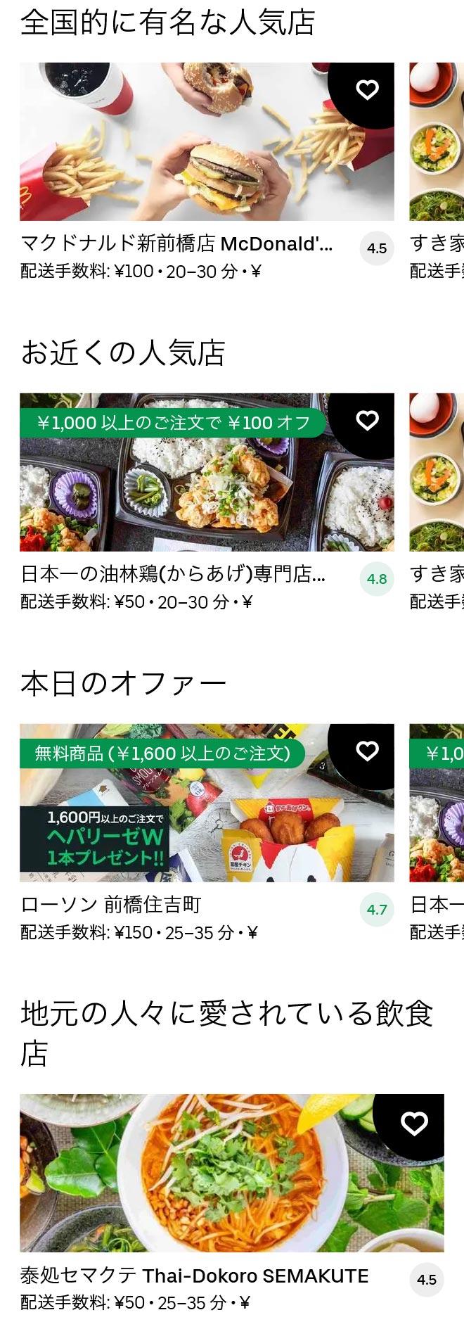 Shin maebashi menu 2012 01
