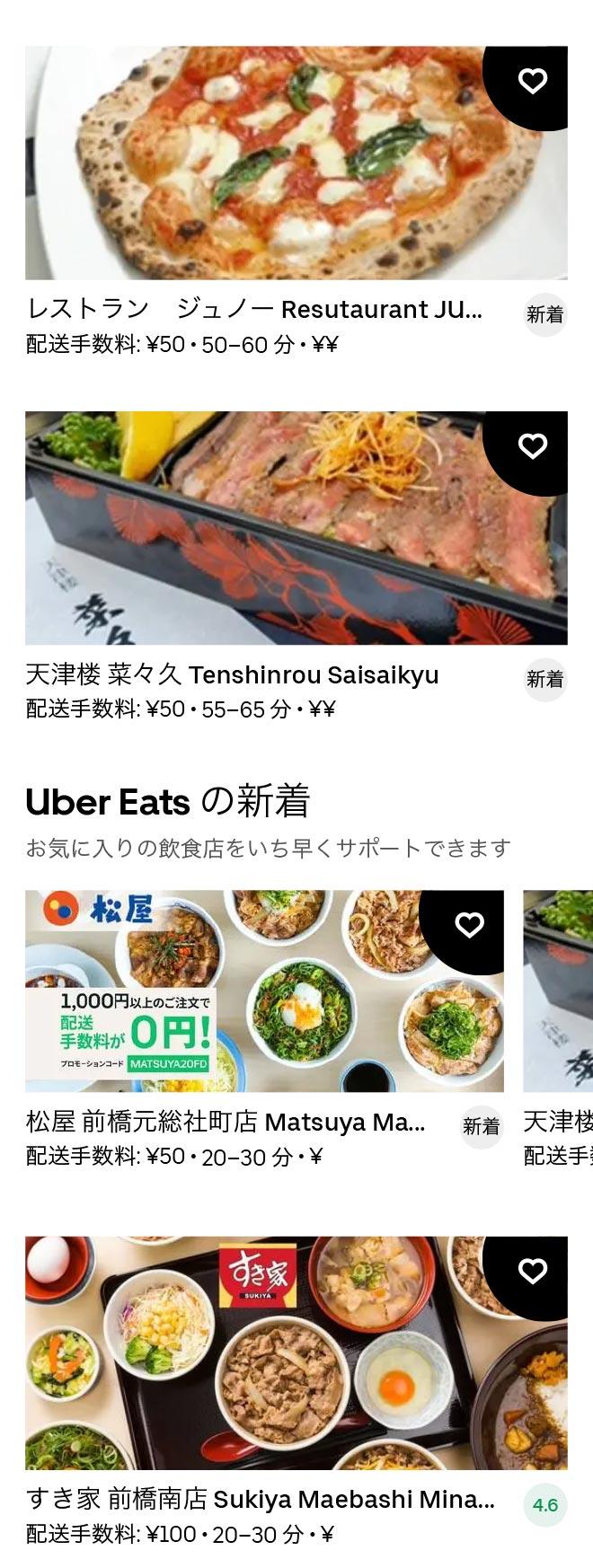 Shin maebashi menu 2012 02