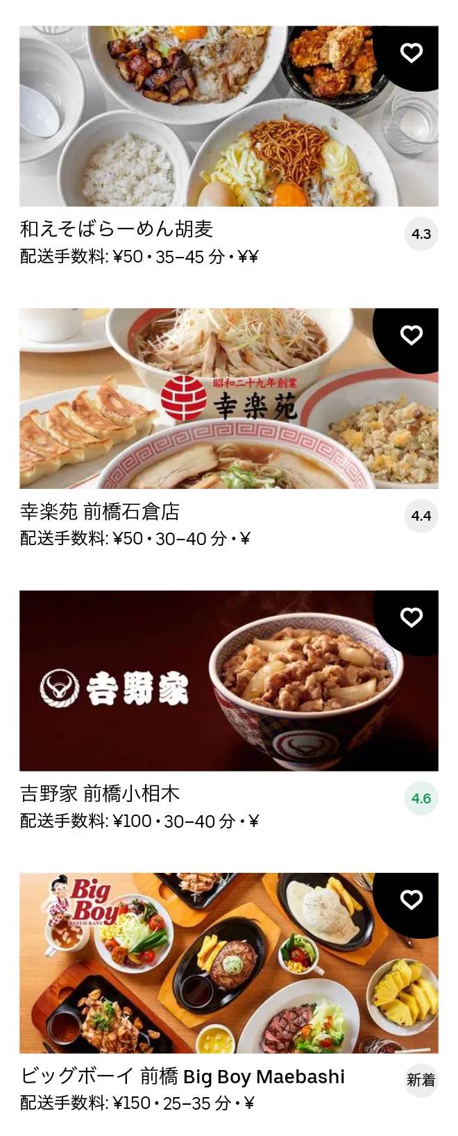 Shin maebashi menu 2012 03