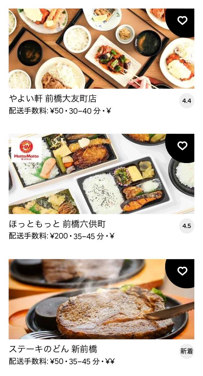 Shin maebashi menu 2012 04
