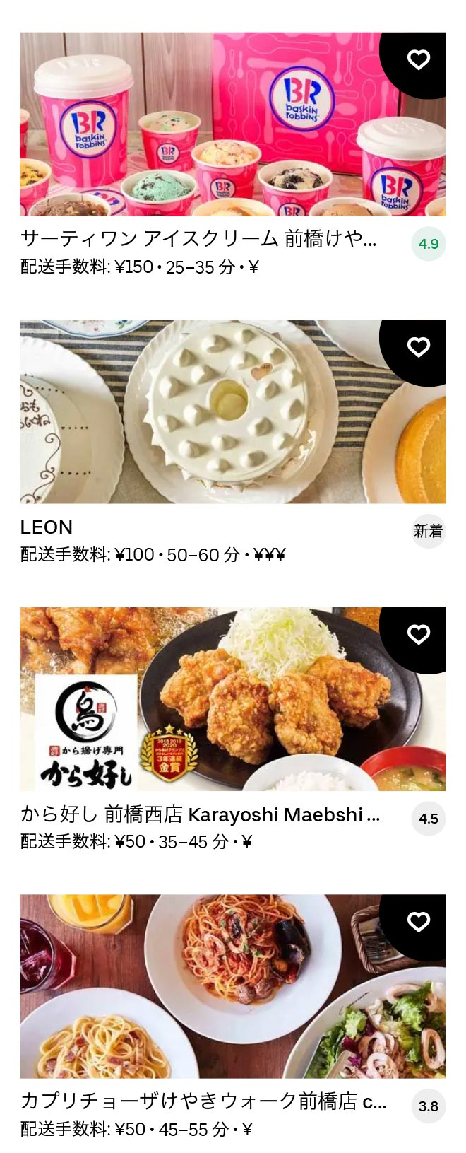 Shin maebashi menu 2012 05