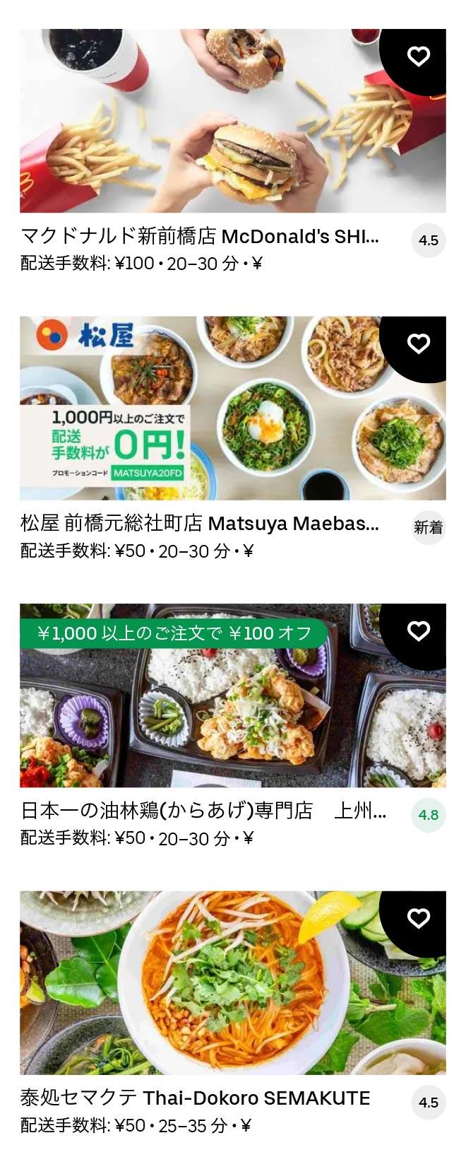 Shin maebashi menu 2012 06