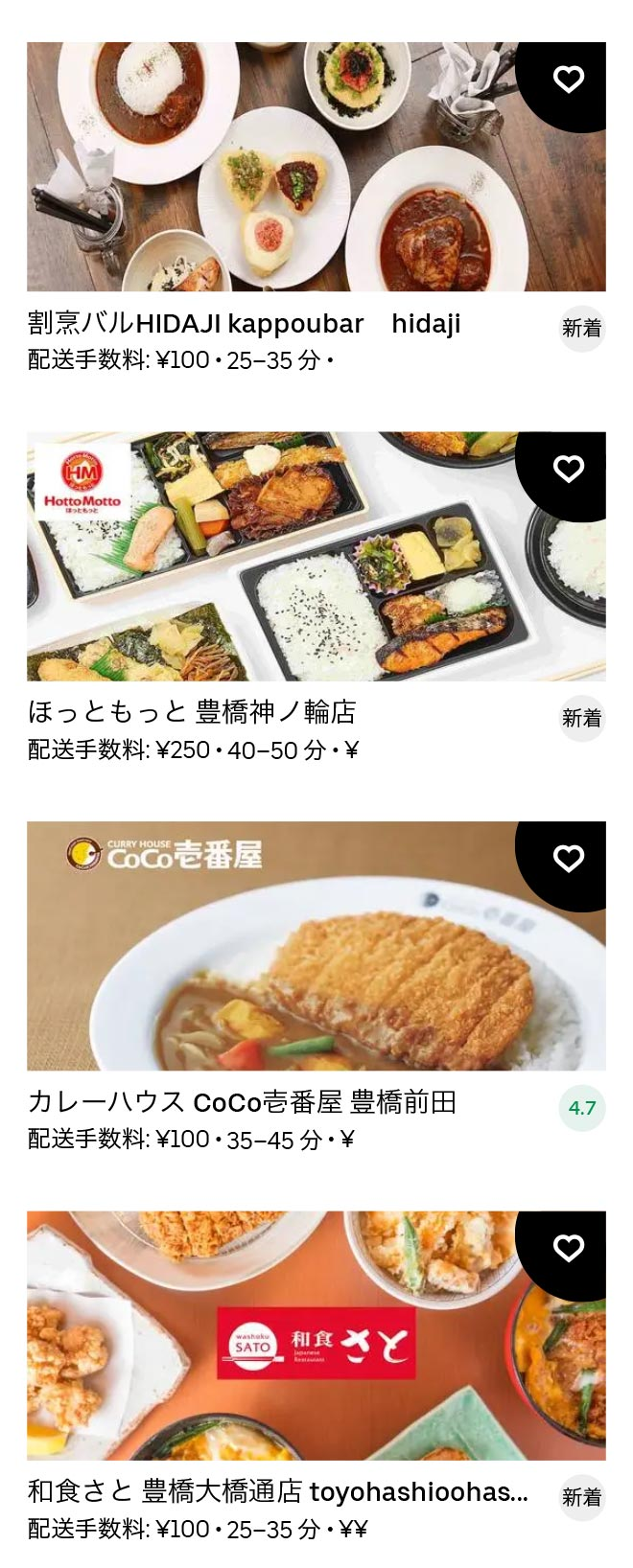 Toyohashi menu 2012 02