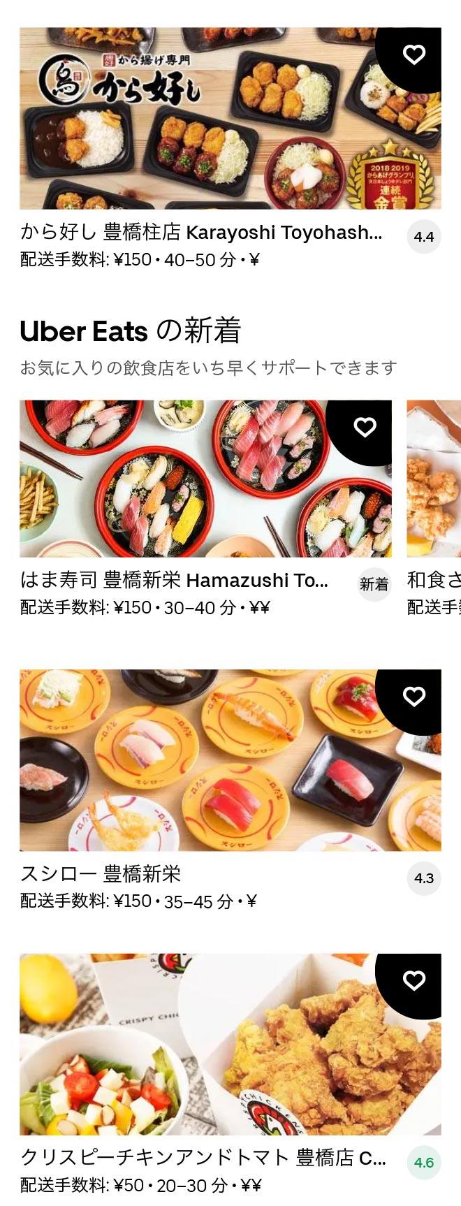 Toyohashi menu 2012 04