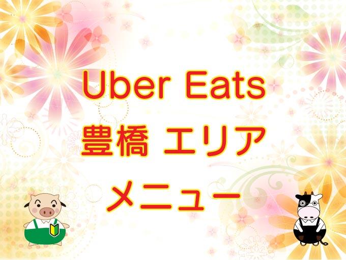 Uber Eats(ウーバーイーツ)豊橋エリアのキャッチ画像