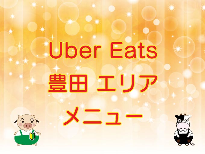 Uber Eats(ウーバーイーツ)豊田エリアのキャッチ画像