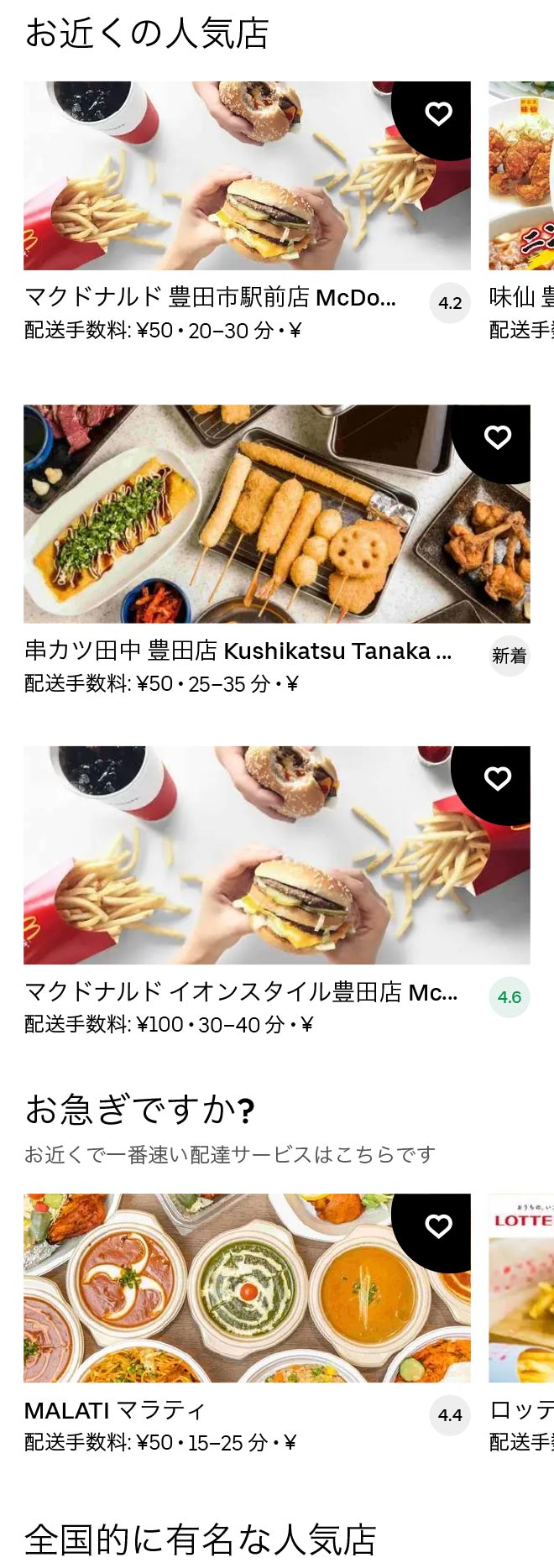 Toyotashi menu 2012 01
