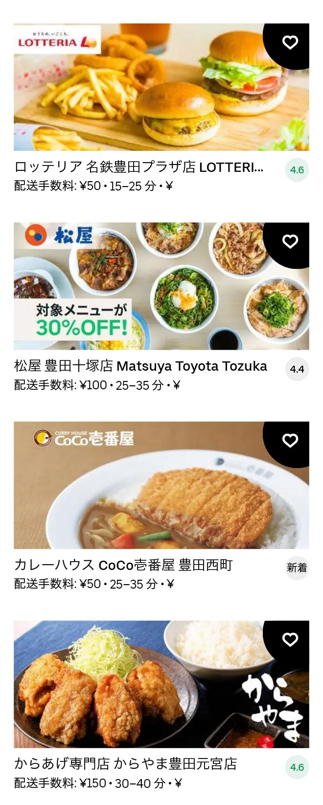 Toyotashi menu 2012 03