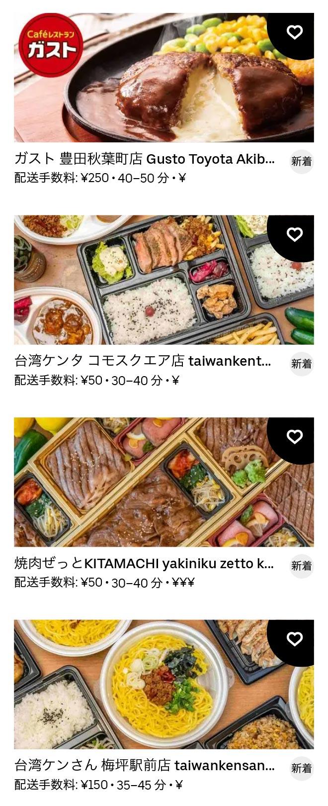 Toyotashi menu 2012 06