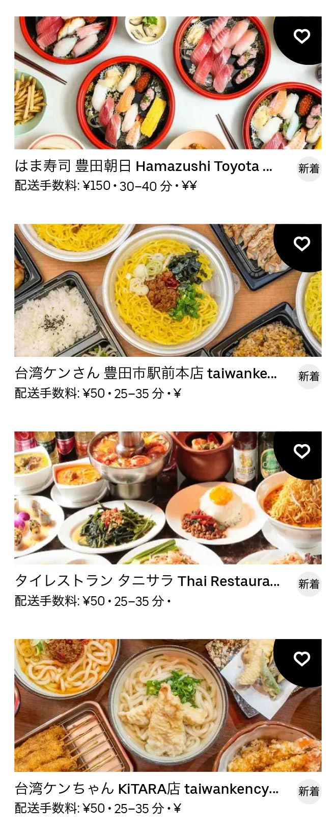 Toyotashi menu 2012 07