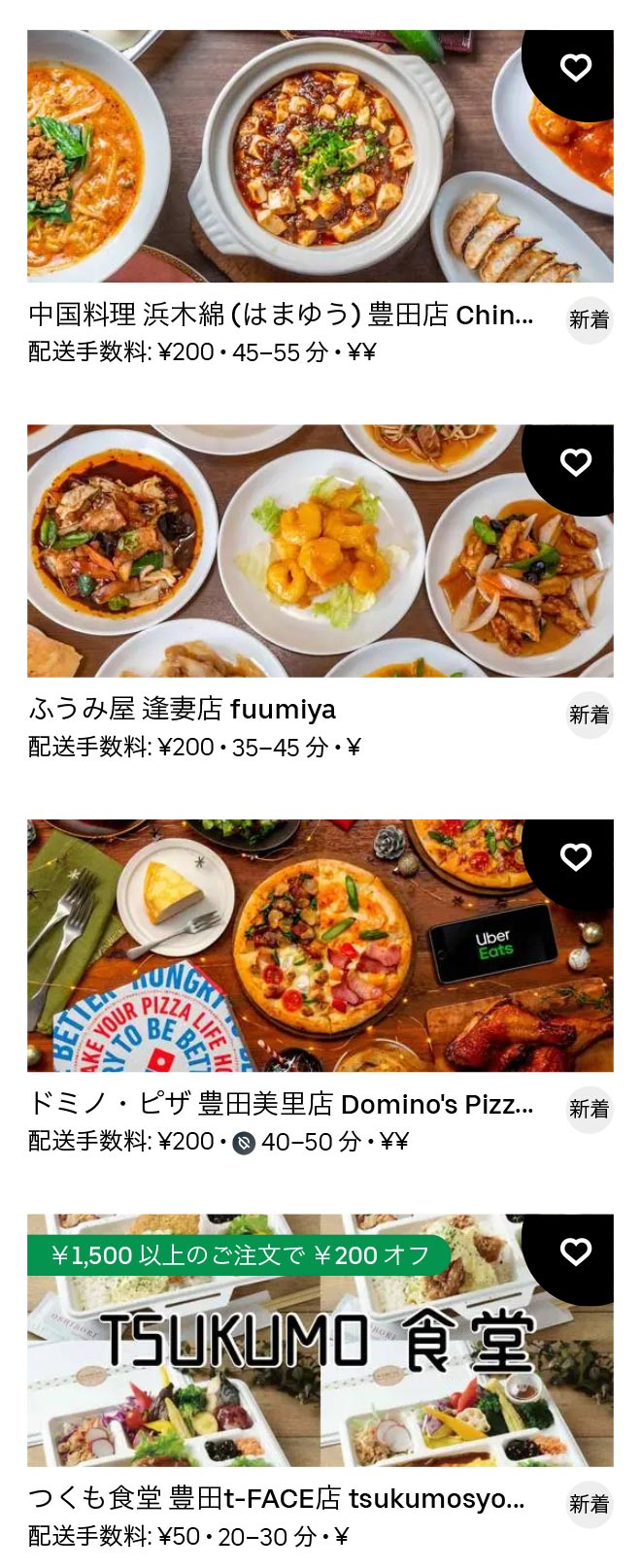 Toyotashi menu 2012 10