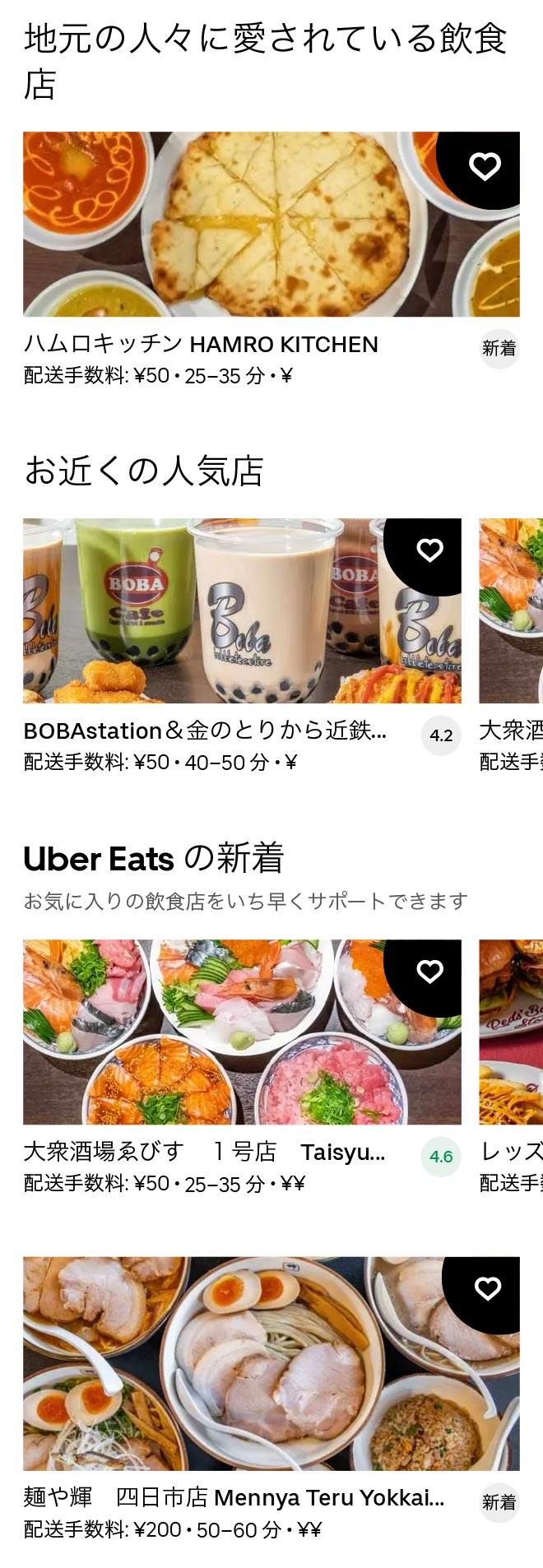 Yokkaichi menu 2012 01