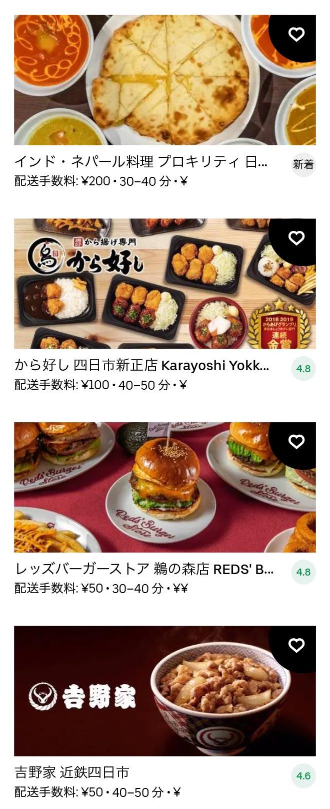 Yokkaichi menu 2012 02