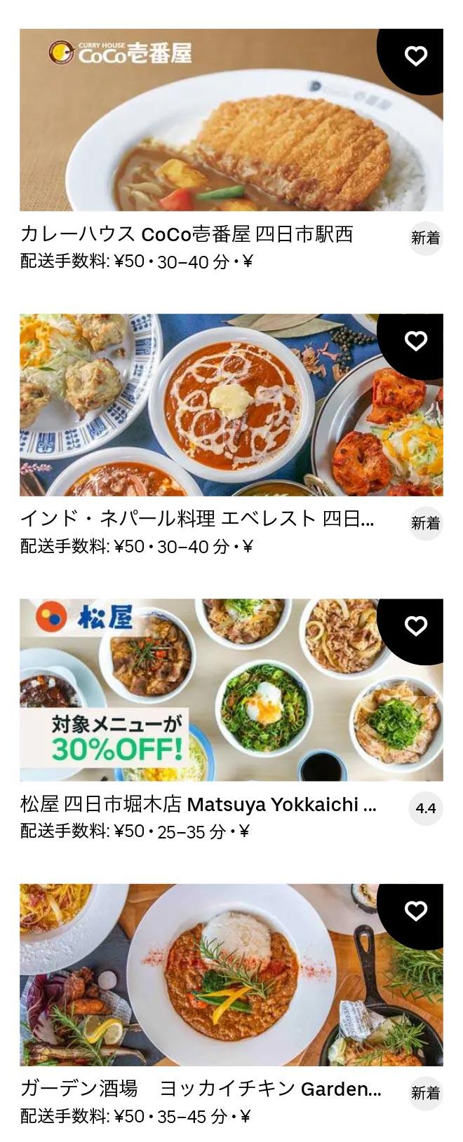 Yokkaichi menu 2012 03