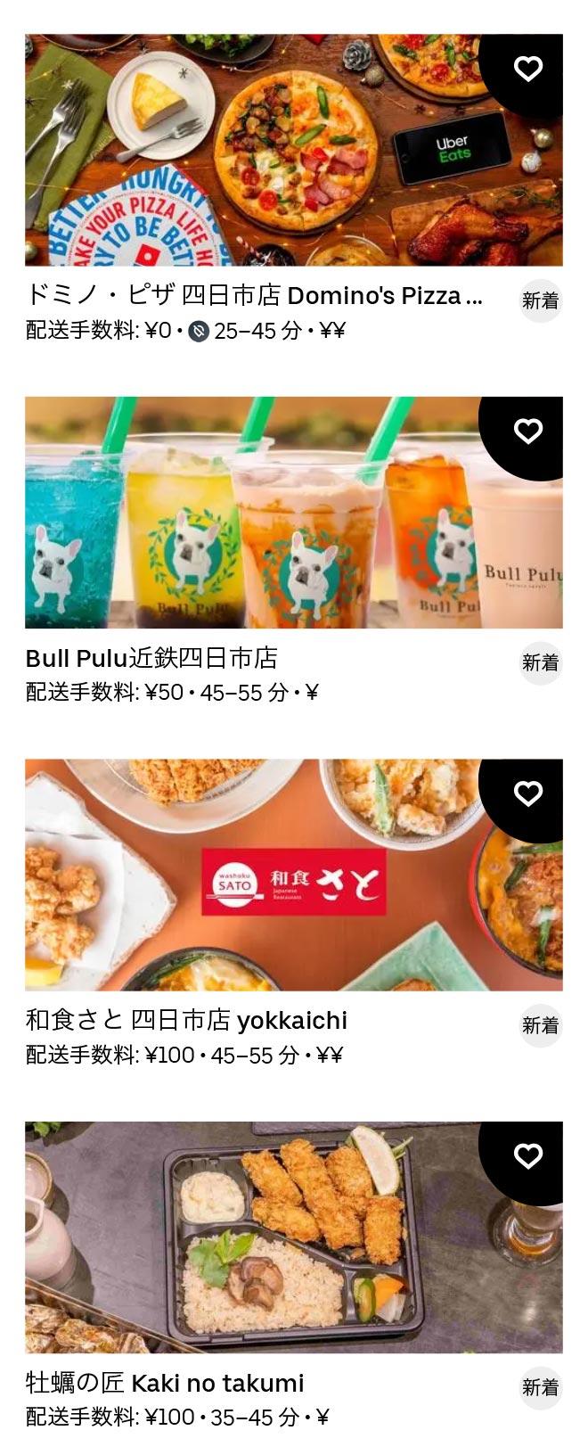 Yokkaichi menu 2012 04