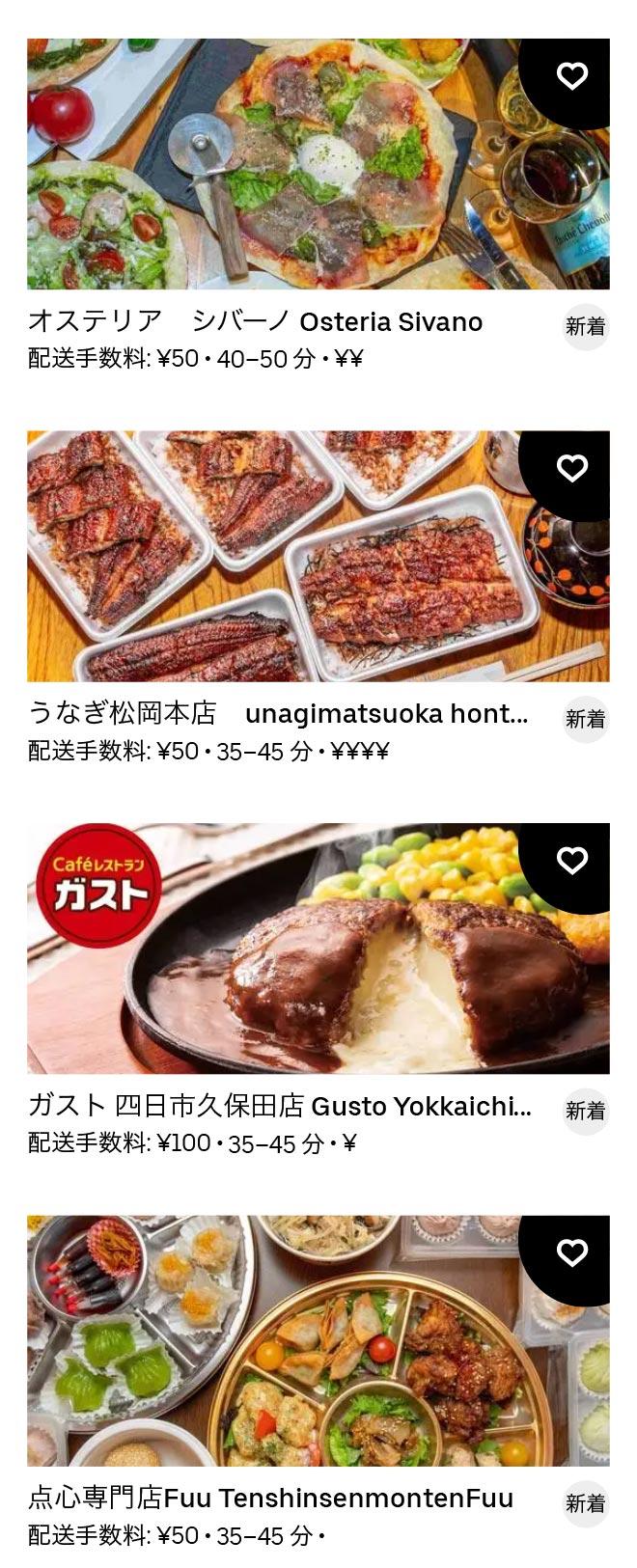 Yokkaichi menu 2012 05