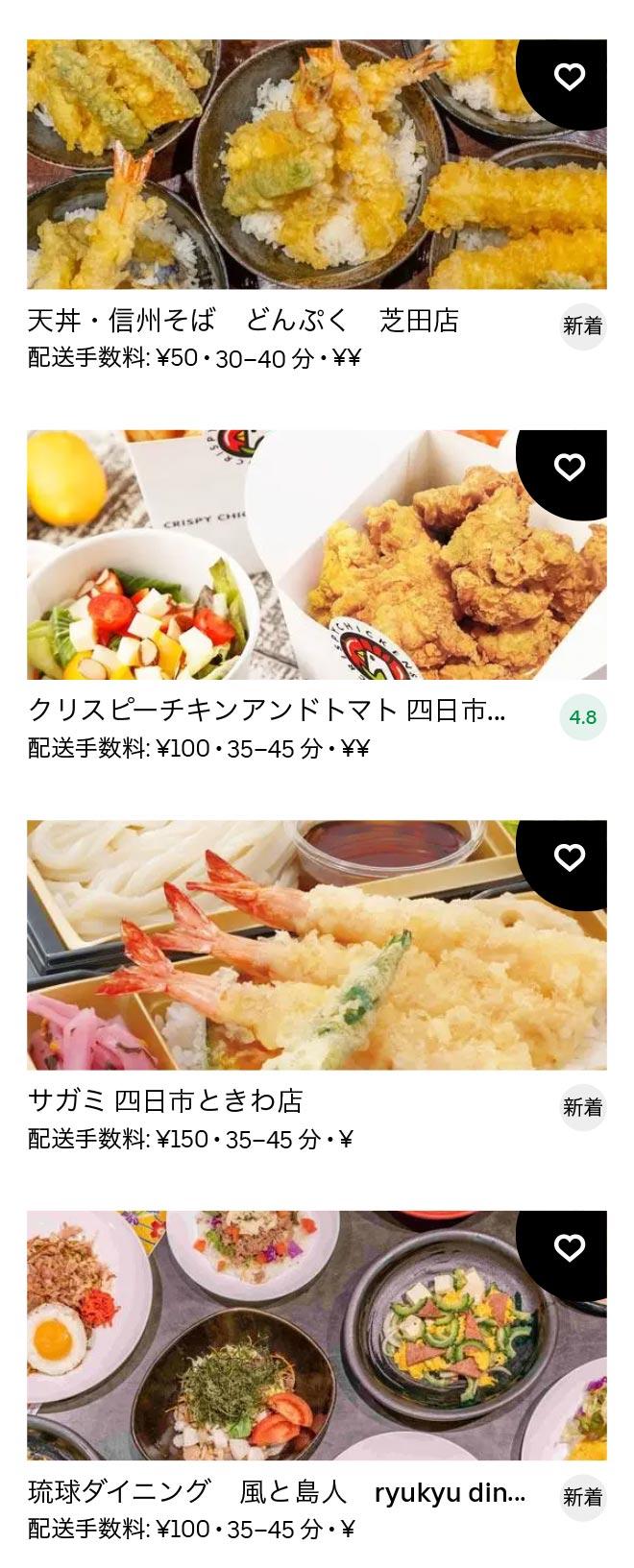 Yokkaichi menu 2012 06