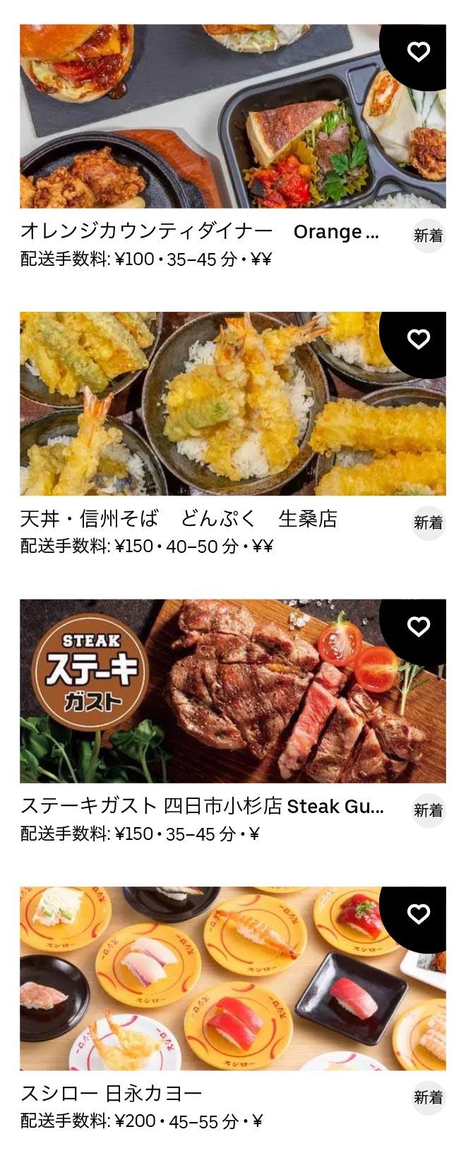 Yokkaichi menu 2012 07
