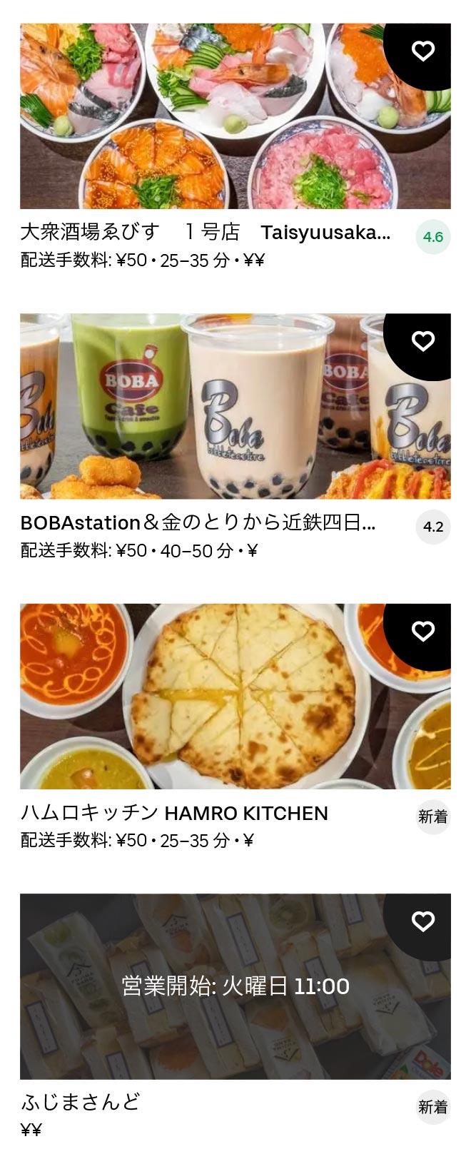 Yokkaichi menu 2012 08
