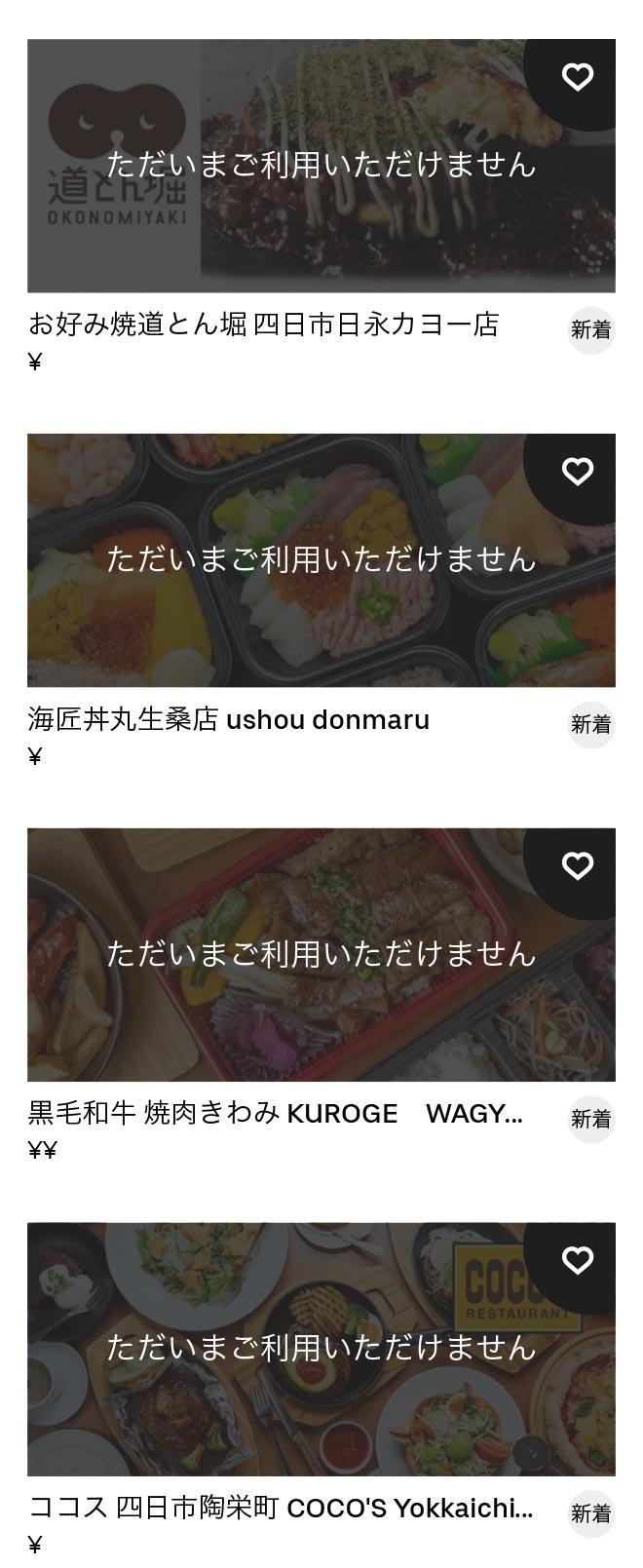 Yokkaichi menu 2012 09