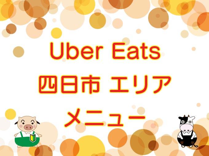 Uber Eats(ウーバーイーツ)四日市エリアのキャッチ画像