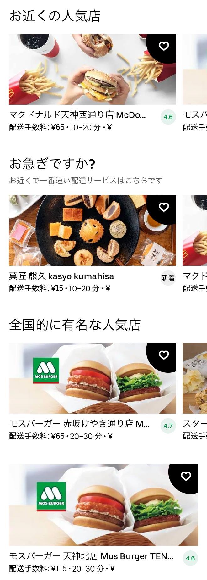 Akasaka menu 2101 01