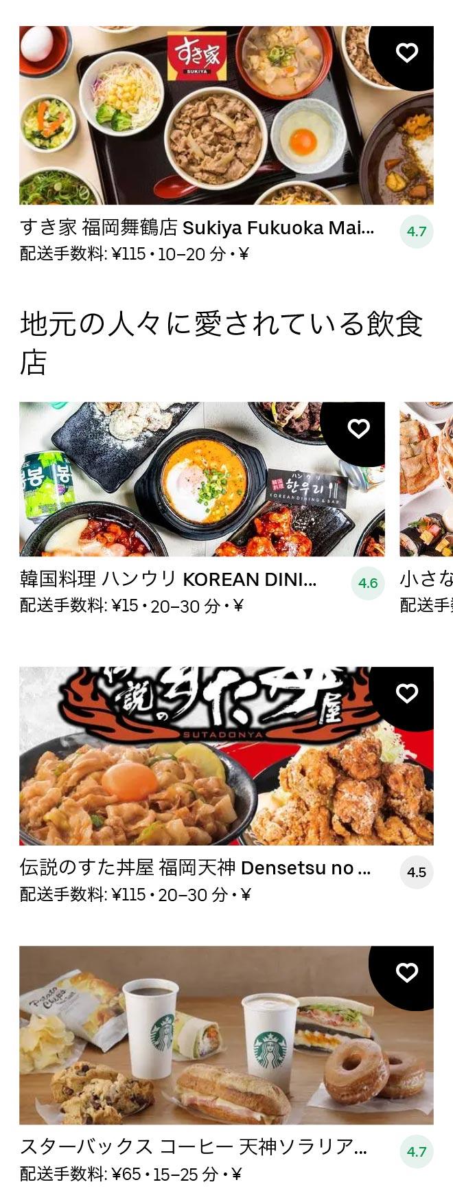 Akasaka menu 2101 02