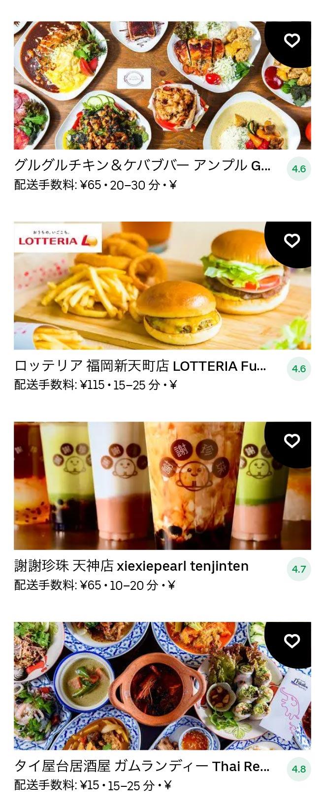 Akasaka menu 2101 03