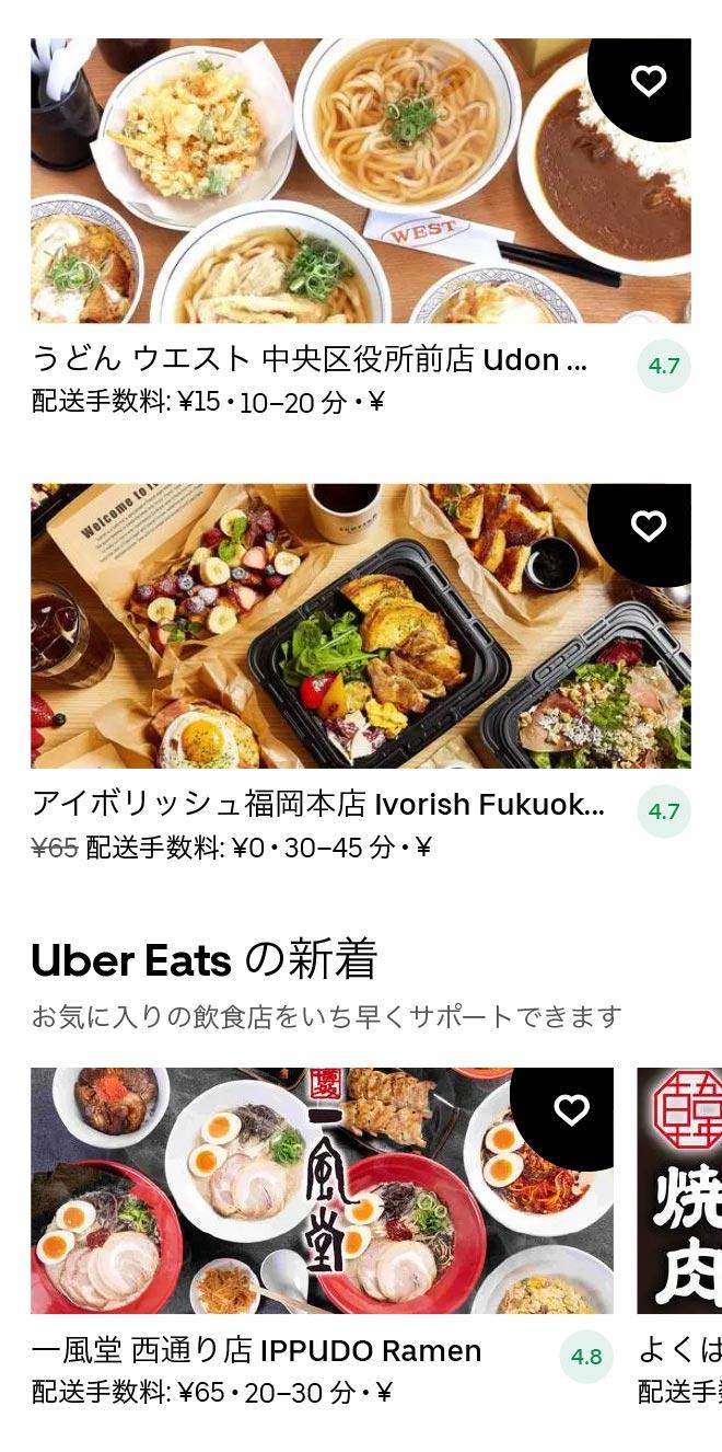 Akasaka menu 2101 04