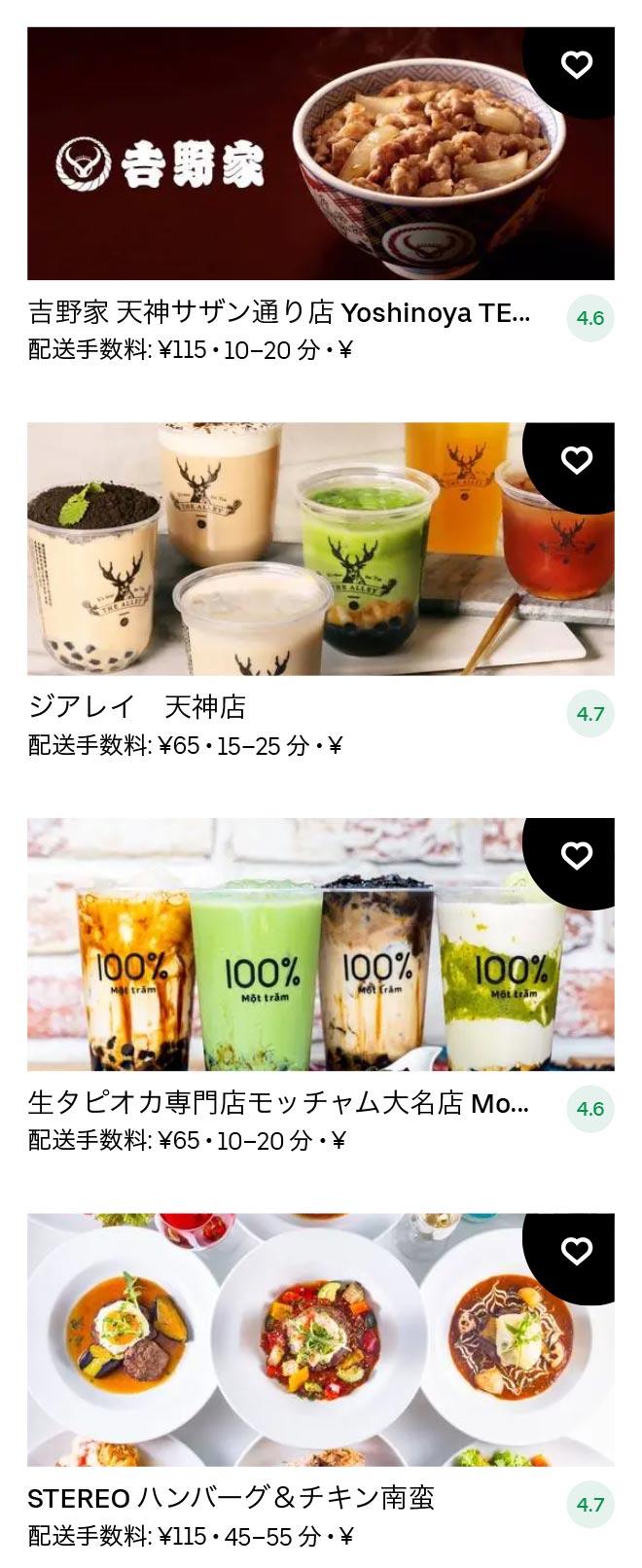 Akasaka menu 2101 05
