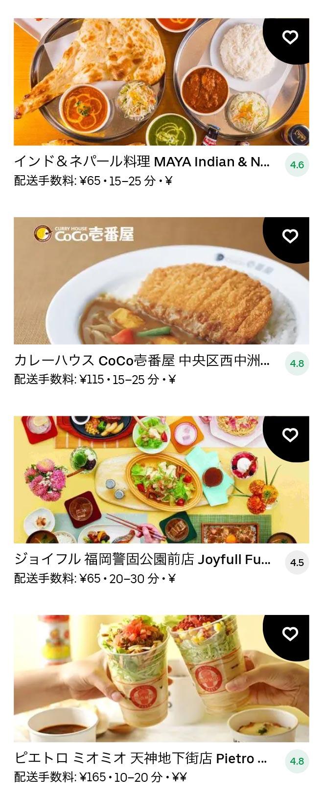 Akasaka menu 2101 07