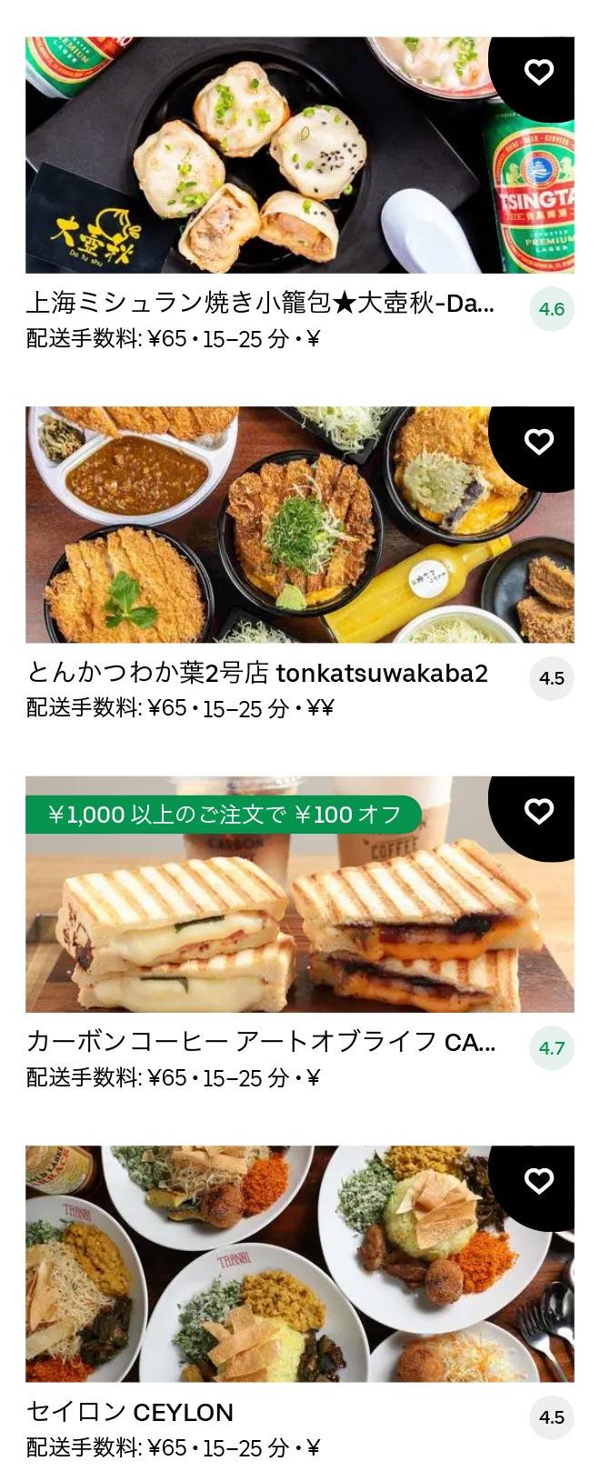 Akasaka menu 2101 08