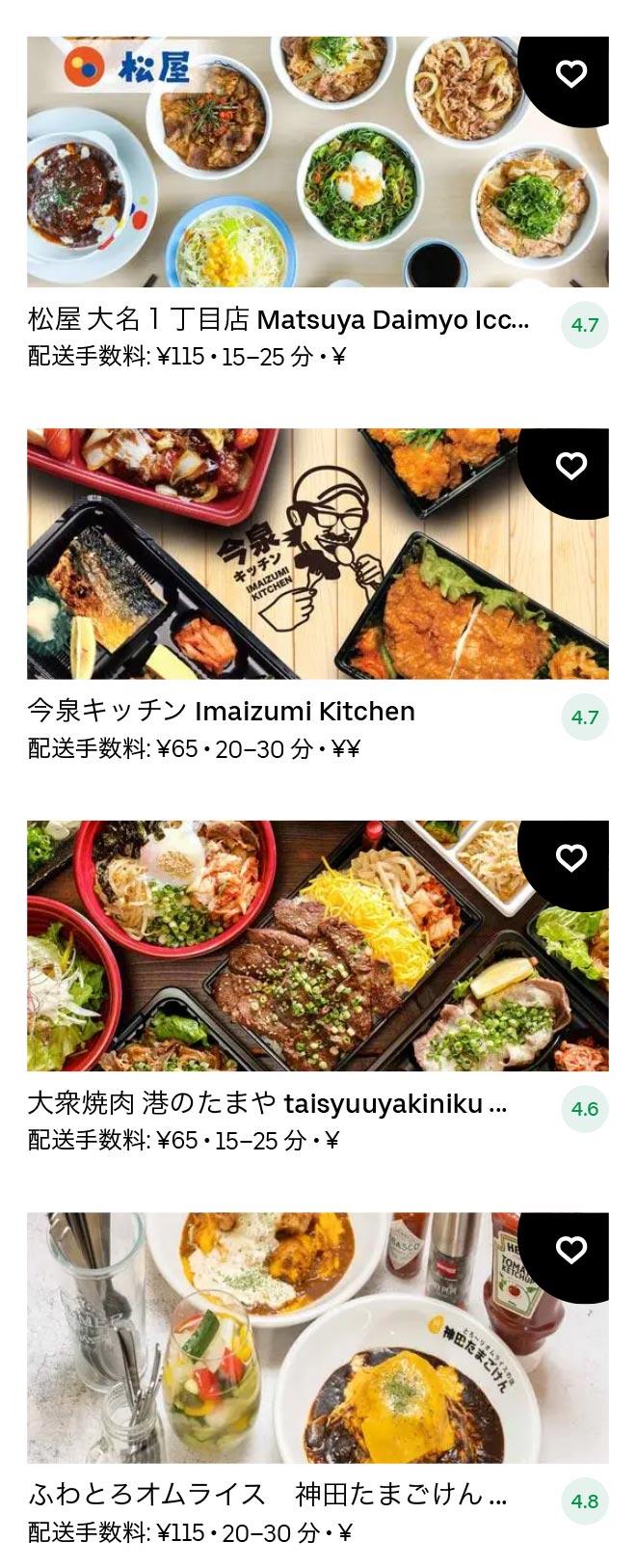 Akasaka menu 2101 09