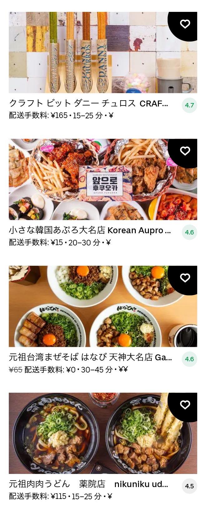 Akasaka menu 2101 10