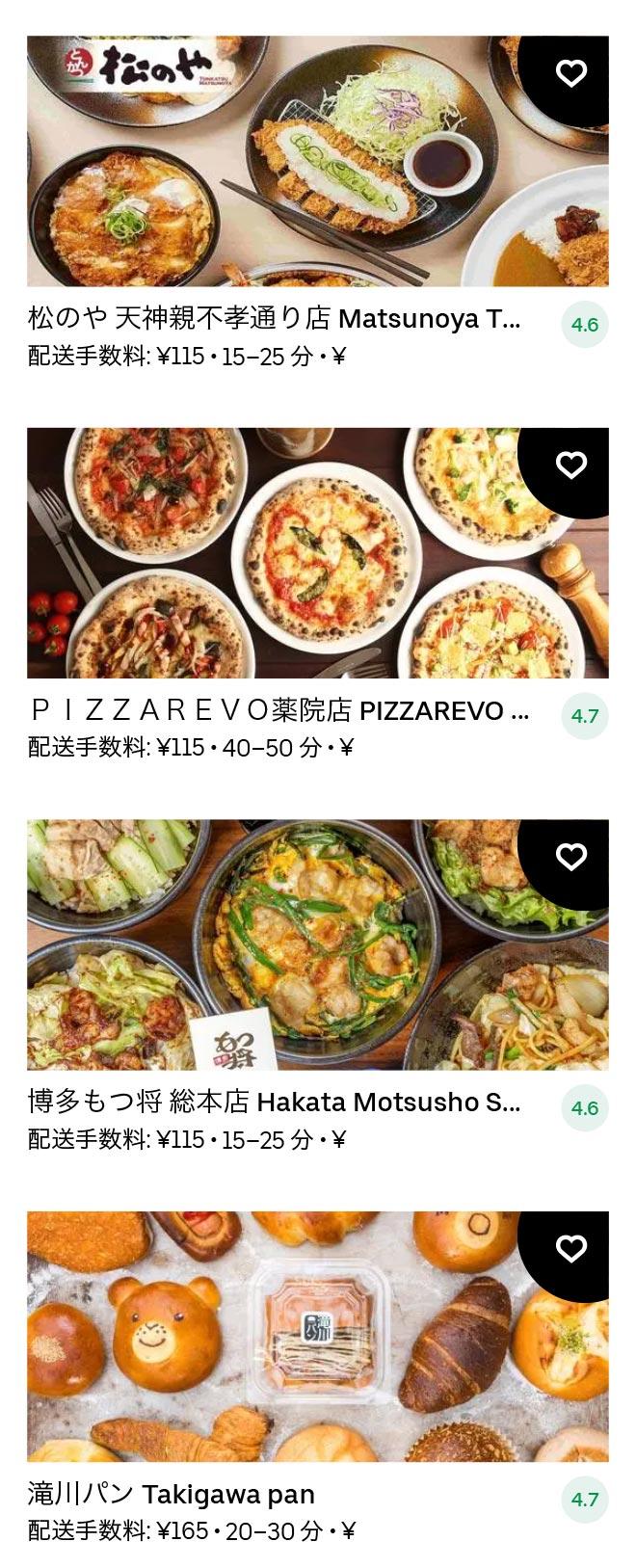 Akasaka menu 2101 11