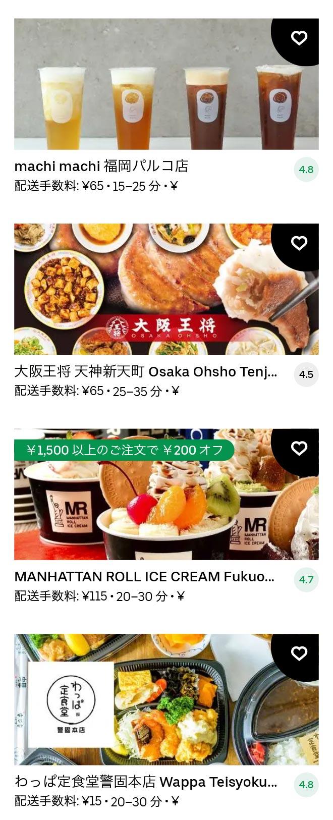 Akasaka menu 2101 12
