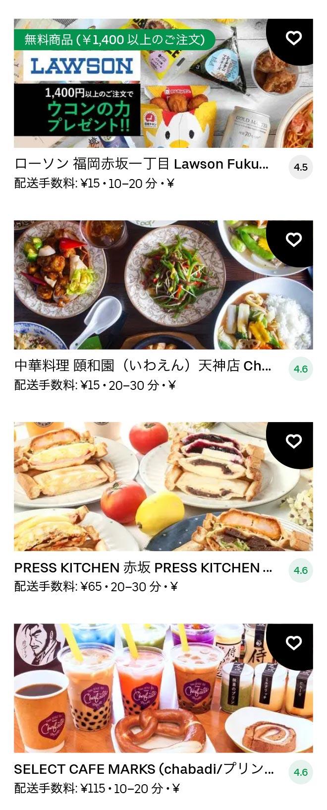 Akasaka menu 2101 13