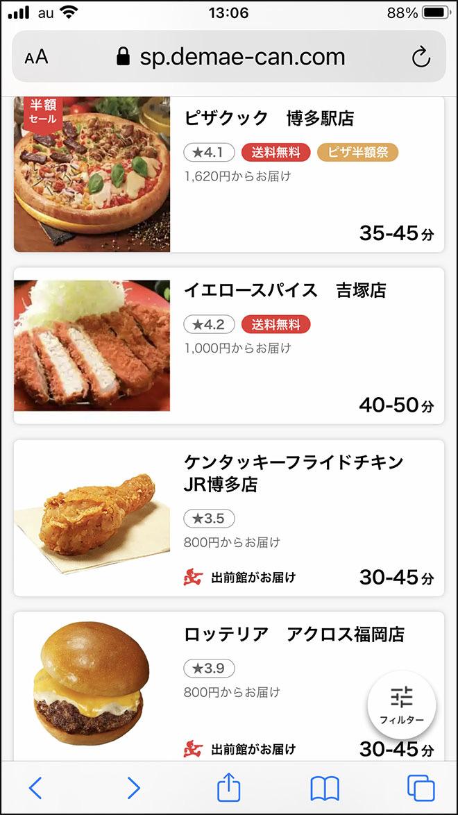 Demaecan menu 50