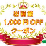 出前館・初回1,000円OFFクーポンコードのキャッチ画像