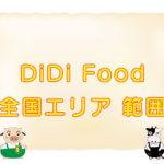 DiDi Food(ディディフード)配達エリアの範囲・一覧のキャッチ画像