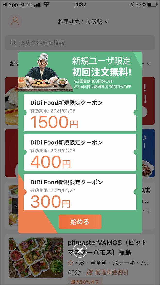 Didi food coupon 10
