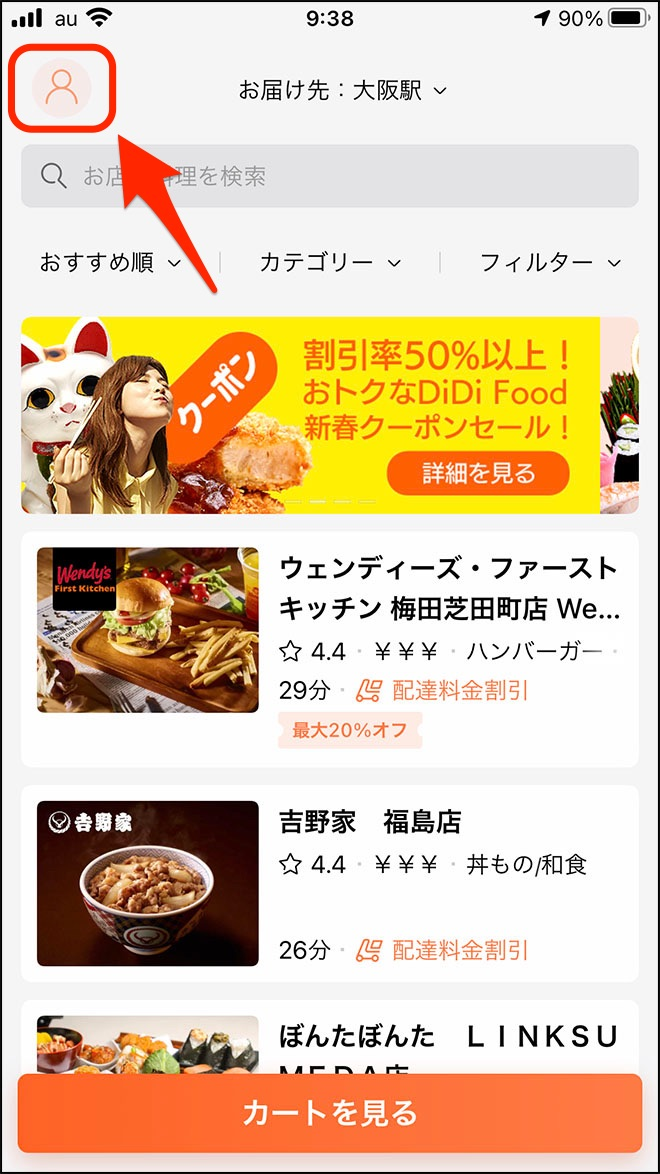 Didi food coupon 21