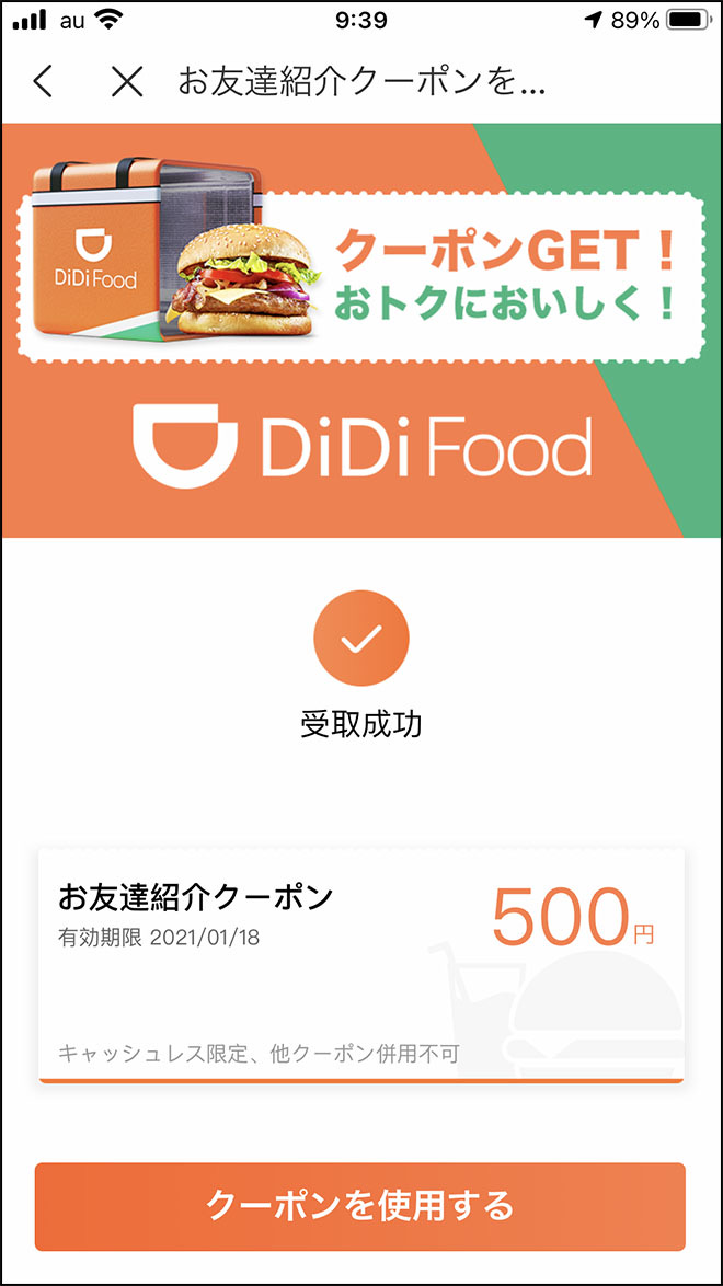 Didi food coupon 32