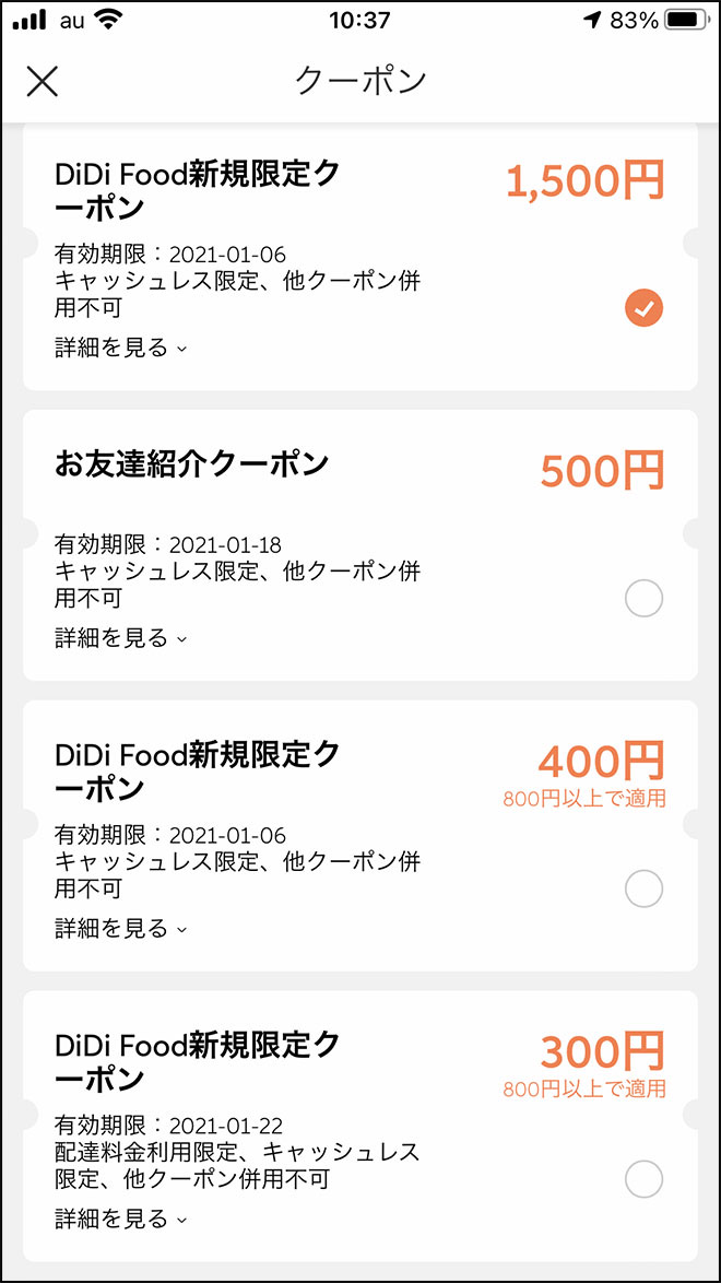 Didi food coupon 33