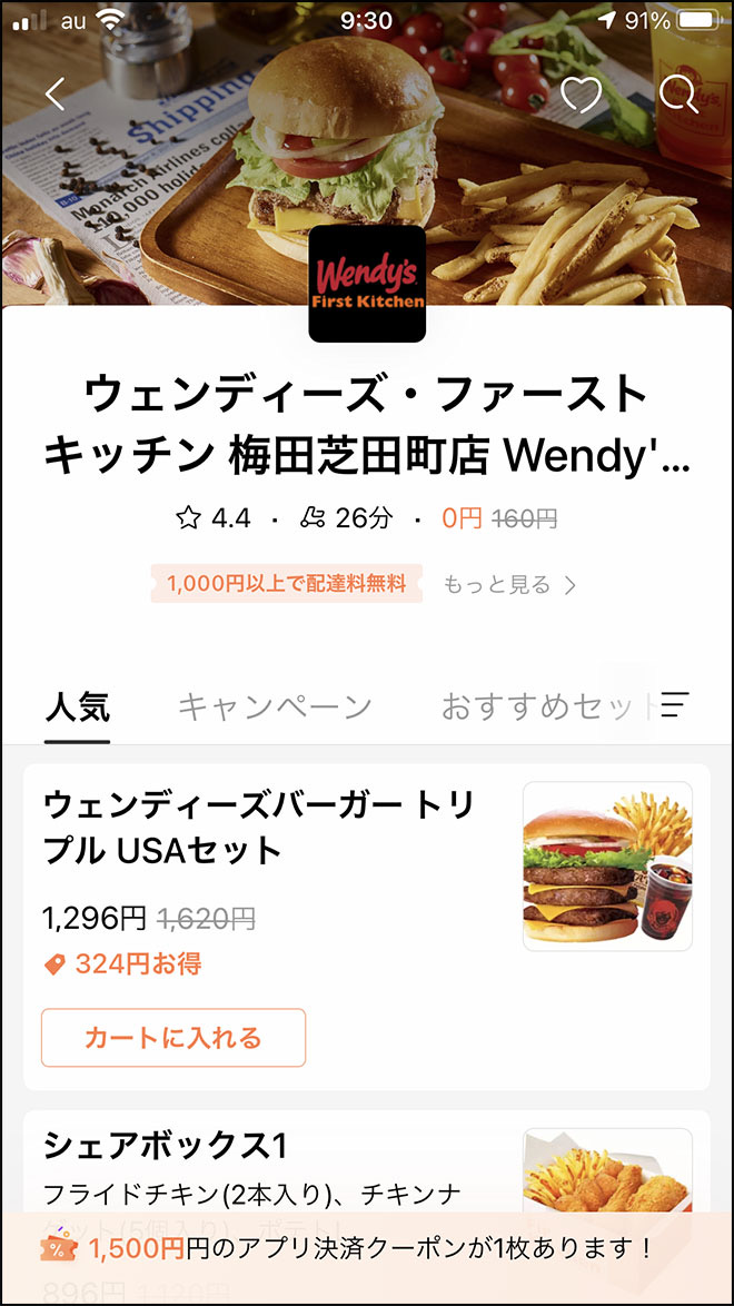 Didi food coupon 36