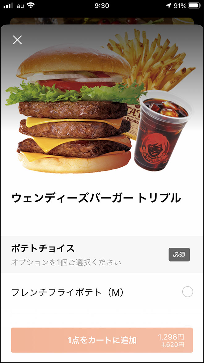 Didi food coupon 37