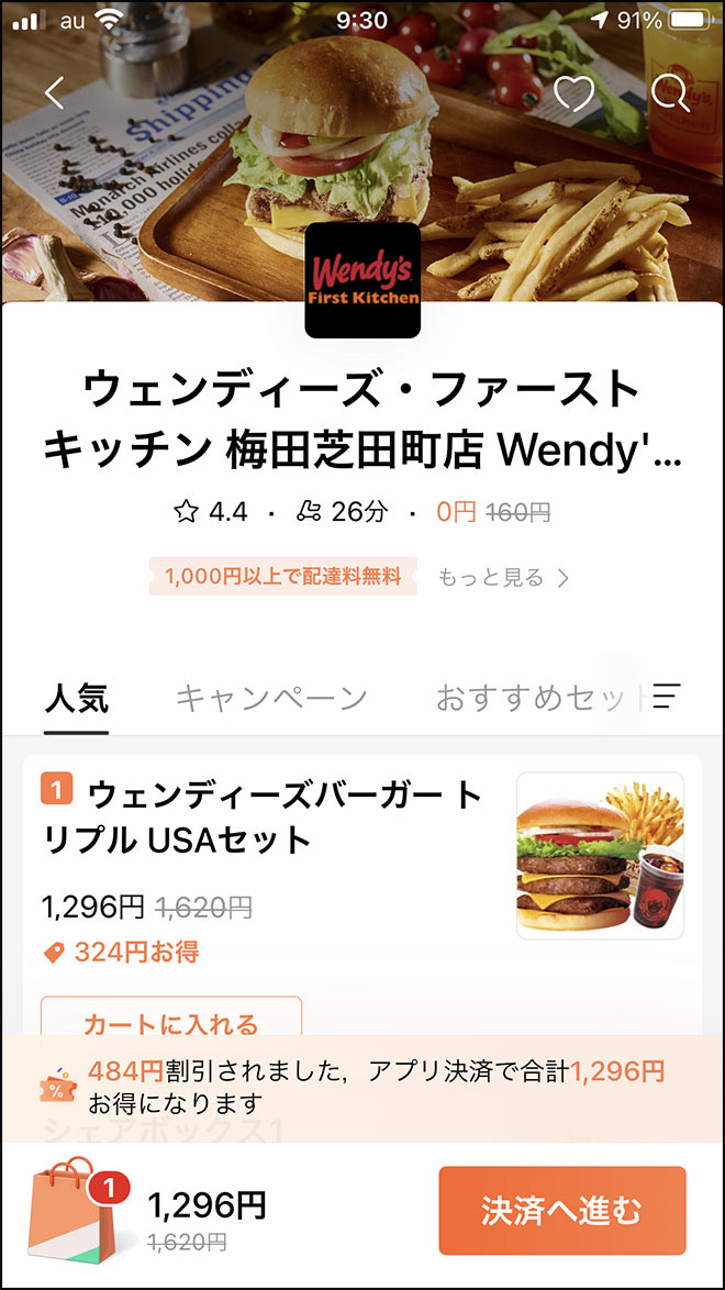 Didi food coupon 38