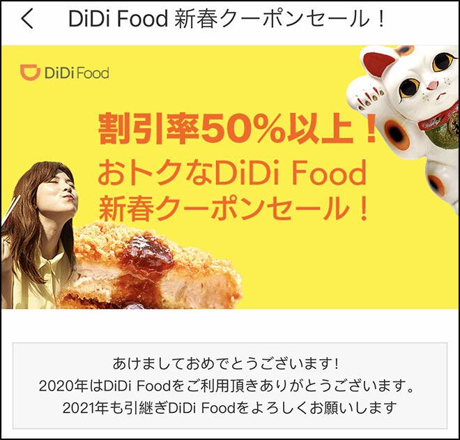 Didi food coupon 43