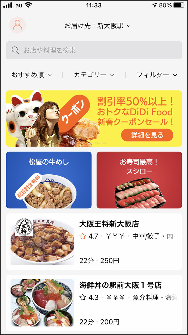 Didi food coupon 61